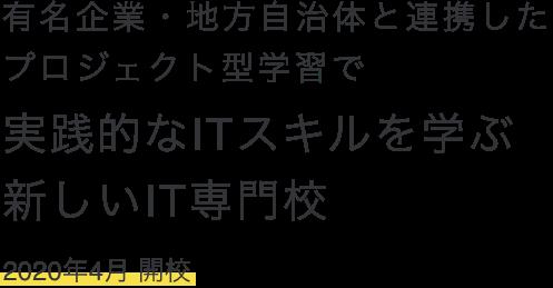 有名企業・自治体と連携して、最先端プログラミング・デザインを実践的に学ぶ新しいIT専門校 2020年4月 開校