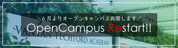 オープンキャンパス〈限定〉
